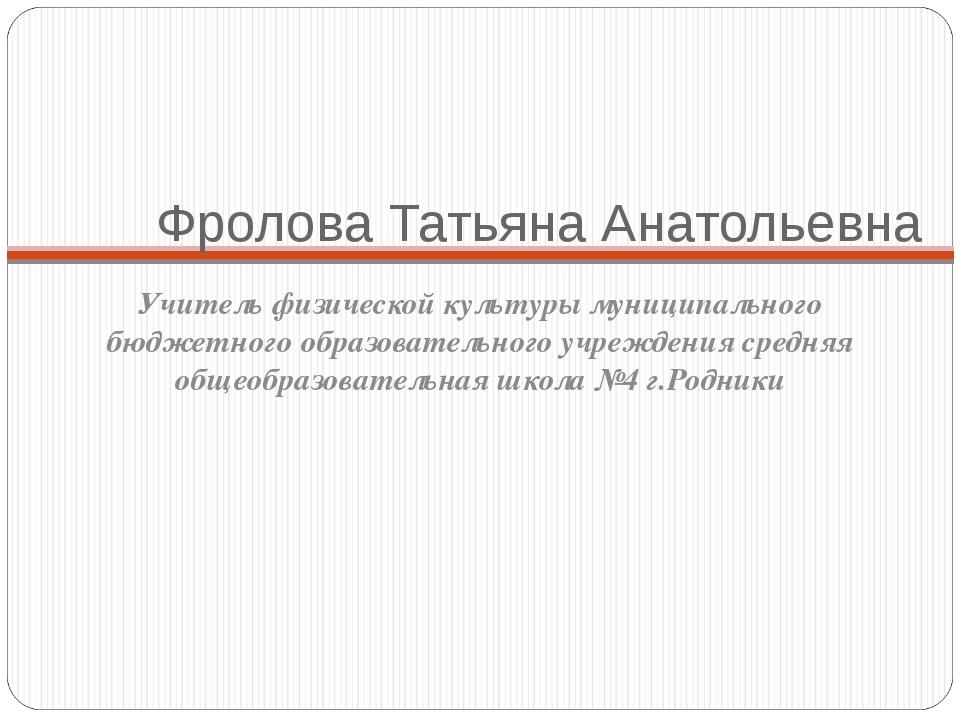 Учитель физической культуры муниципального бюджетного образовательного учрежд...
