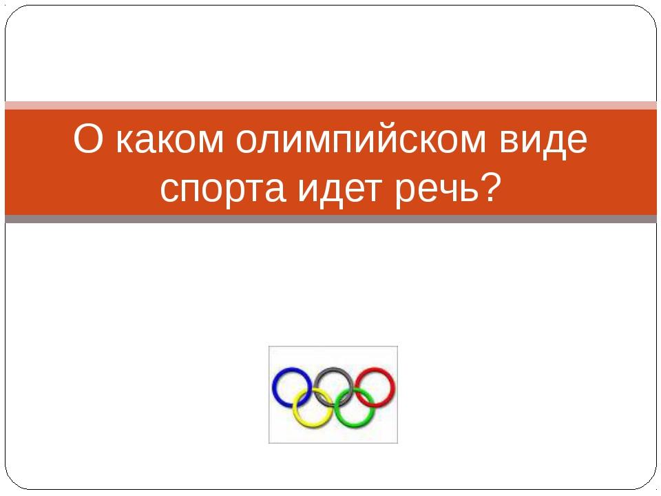 О каком олимпийском виде спорта идет речь?