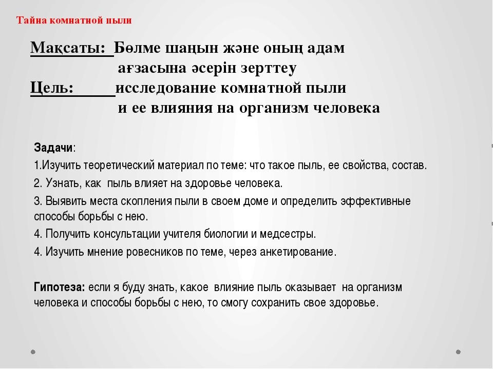 Мақсаты: Бөлме шаңын және оның адам ағзасына әсерін зерттеу Цель: исследовани...