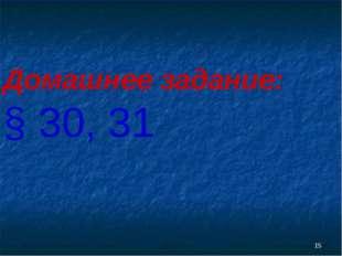 * Домашнее задание: § 30, 31