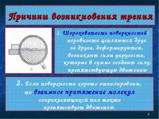 * Причины возникновения трения 1. Шероховатость поверхностей: неровности цепл