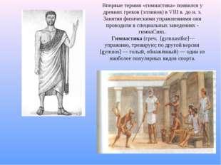 Впервые термин «гимнастика» появился у древних греков (эллинов) в VIII в. до