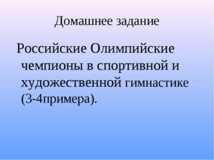 Домашнее задание Российские Олимпийские чемпионы в спортивной и художественно