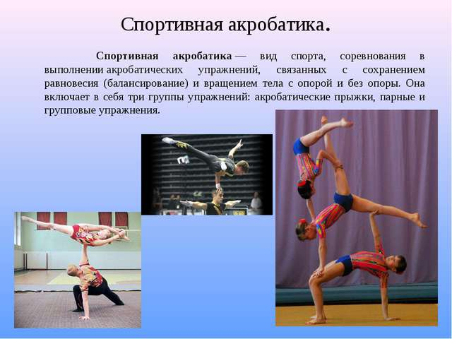 Спортивная акробатика. Спортивная акробатика— вид спорта, соревнования в вып...