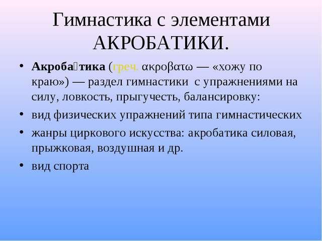 Гимнастика с элементами АКРОБАТИКИ. Акроба́тика(греч.ακροβατω— «хожу по кр...