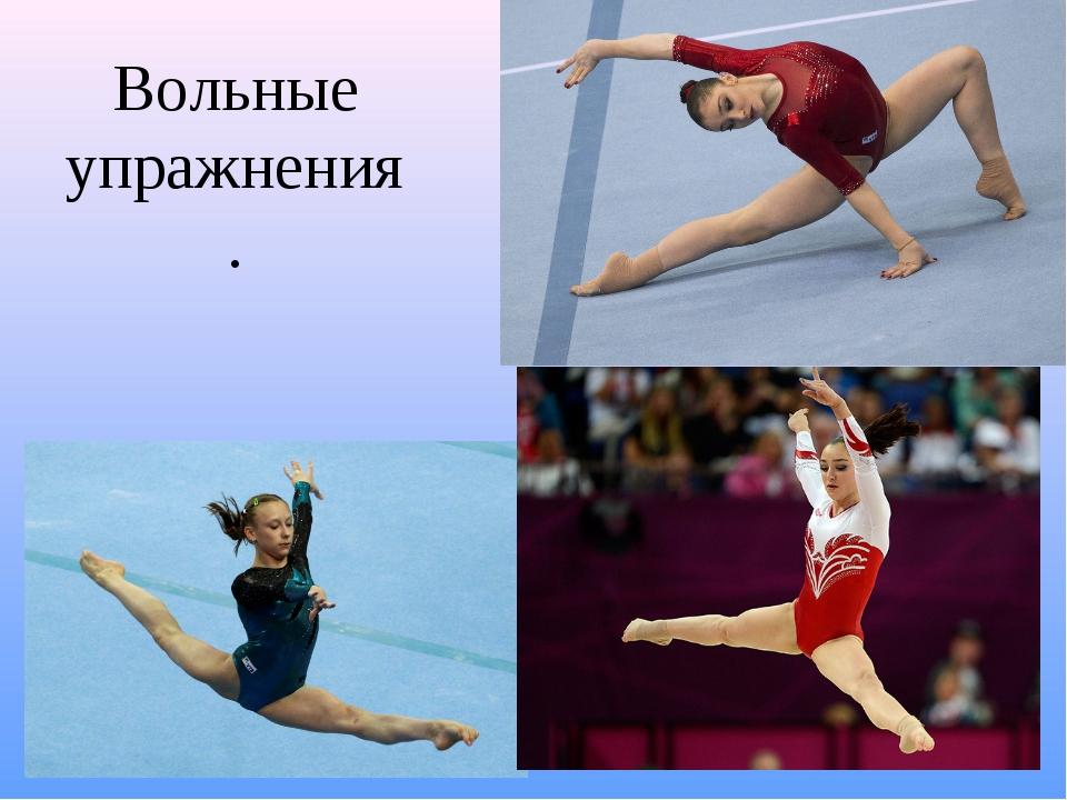 Упражнения по гимнастике