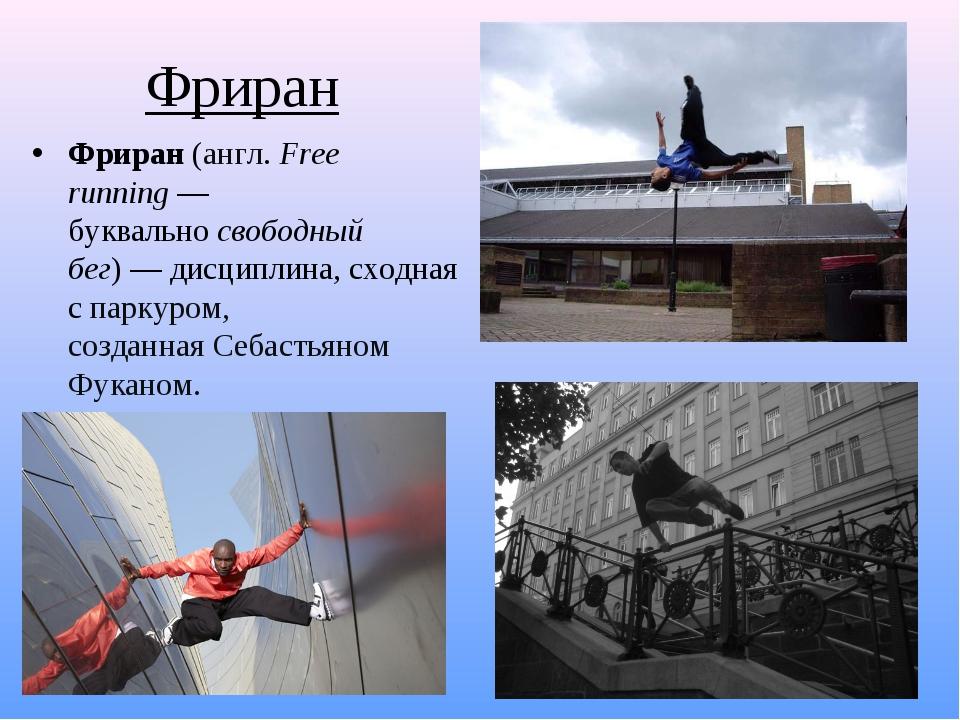 Фриран Фриран(англ.Free running— буквальносвободный бег)— дисциплина, сх...
