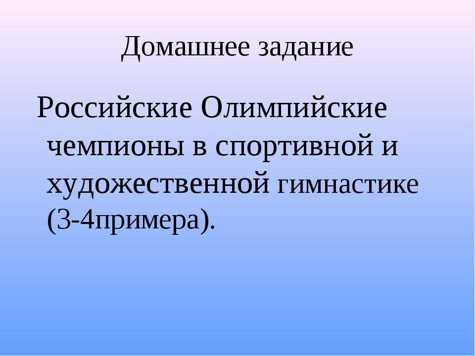 Домашнее задание Российские Олимпийские чемпионы в спортивной и художественно...