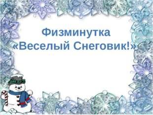Физминутка «Веселый Снеговик!»
