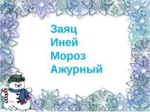 Заяц Иней Мороз Ажурный