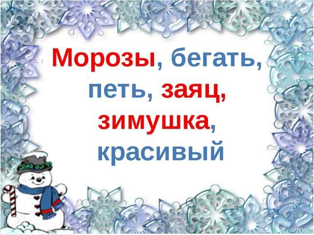 Морозы, бегать, петь, заяц, зимушка, красивый