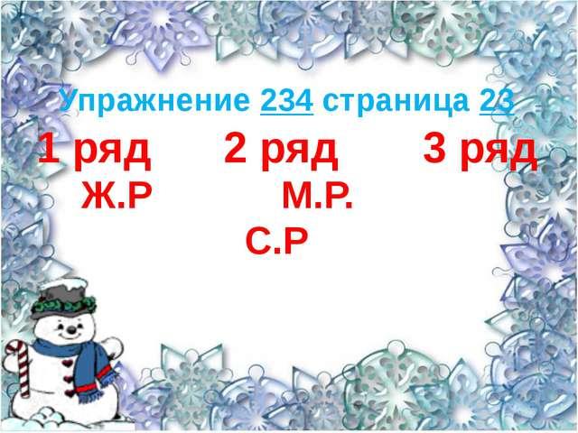 Упражнение 234 страница 23 1 ряд 2 ряд 3 ряд Ж.Р М.Р. С.Р