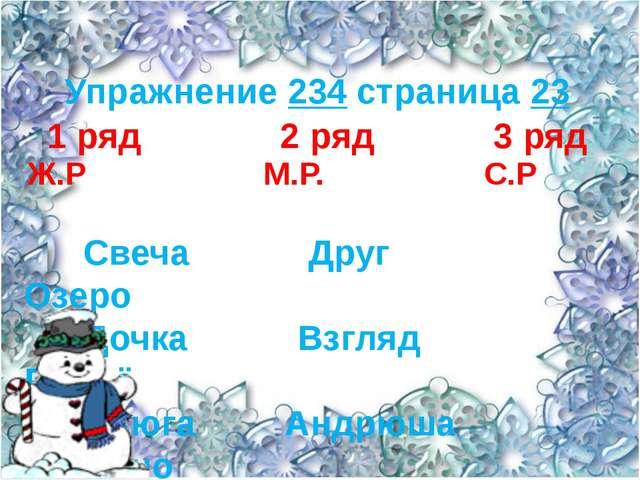 Упражнение 234 страница 23 1 ряд 2 ряд 3 ряд Ж.Р М.Р. С.Р Свеча Друг Озеро До...