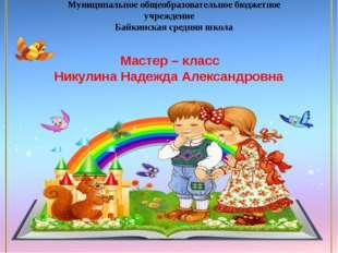 Муниципальное общеобразовательное бюджетное учреждение Байкинская средняя шк