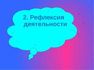 2. Рефлексия деятельности