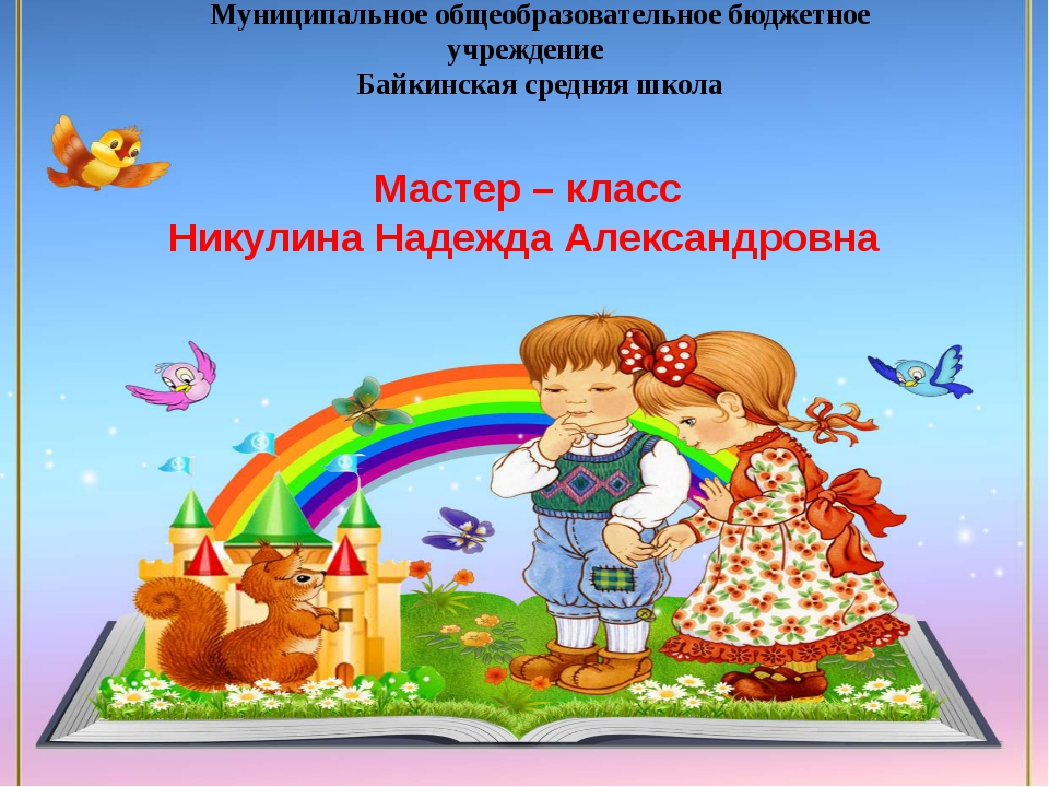 Муниципальное общеобразовательное бюджетное учреждение Байкинская средняя шк...