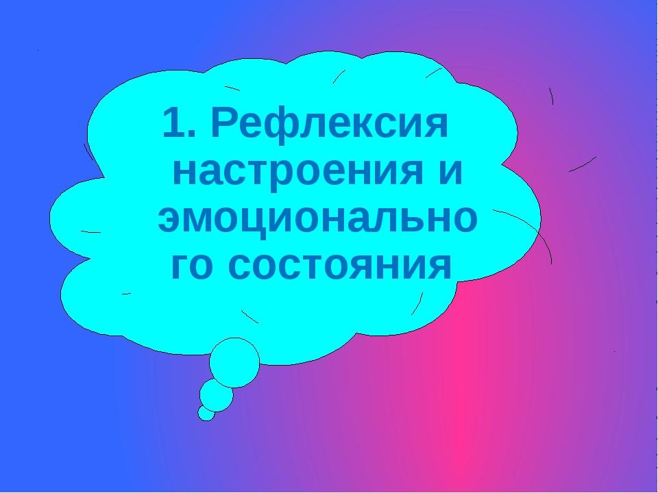1. Рефлексия настроения и эмоционального состояния