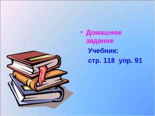 Домашнее задание Учебник: стр. 118 упр. 91