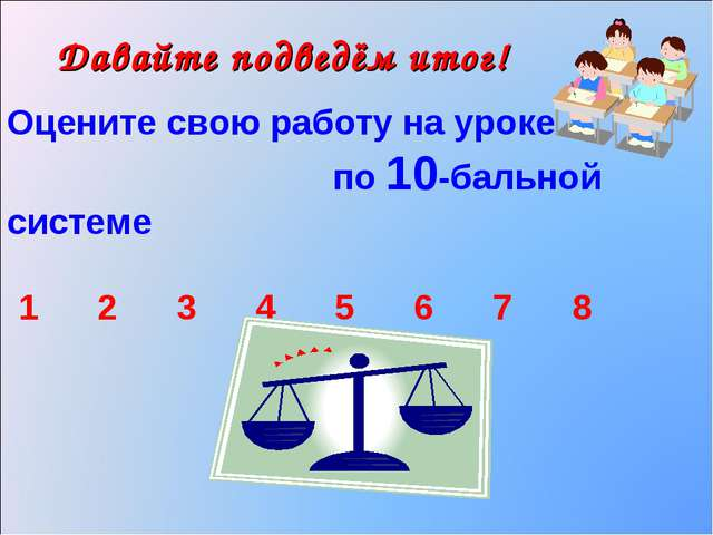 Давайте подведём итог! Оцените свою работу на уроке по 10-бальной системе 1 2...