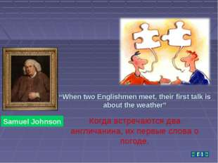 """When two Englishmen meet, their first talk is about the weather"" Samuel John"