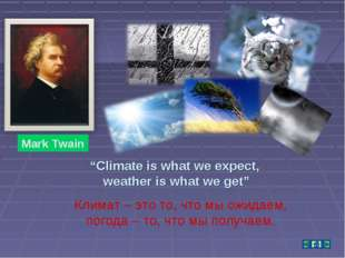 """Climate is what we expect, weather is what we get"" Mark Twain Климат – это т"
