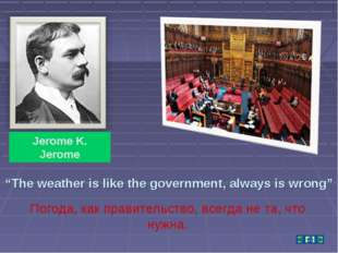 """The weather is like the government, always is wrong"" Jerome K. Jerome Погода"
