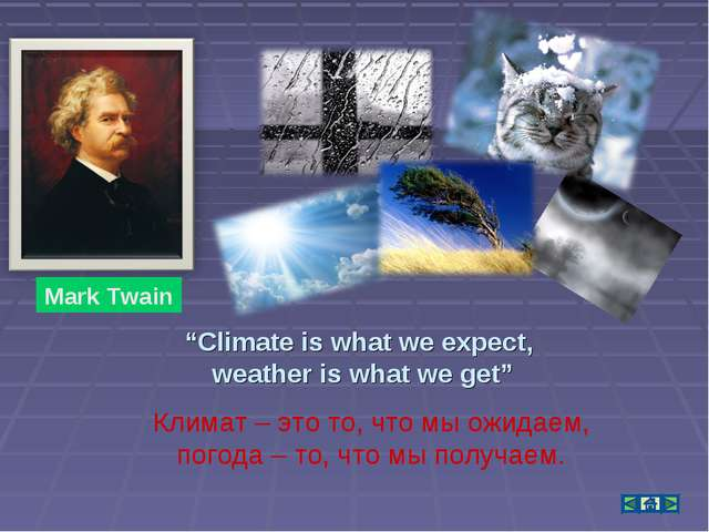 """Climate is what we expect, weather is what we get"" Mark Twain Климат – это т..."
