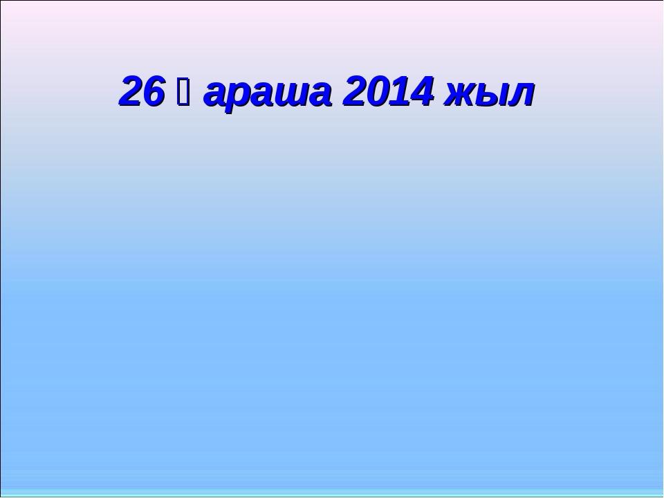 26 қараша 2014 жыл