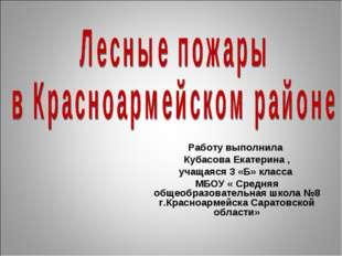 Работу выполнила Кубасова Екатерина , учащаяся 3 «Б» класса МБОУ « Средняя об