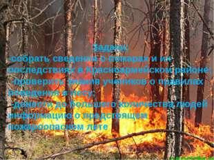 Задачи: -собрать сведения о пожарах и их последствиях в Красноармейском район