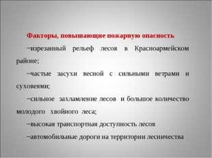 Факторы, повышающие пожарную опасность: изрезанный рельеф лесов в Красноармей