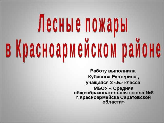 Работу выполнила Кубасова Екатерина , учащаяся 3 «Б» класса МБОУ « Средняя об...