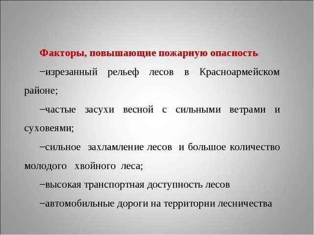 Факторы, повышающие пожарную опасность: изрезанный рельеф лесов в Красноармей...