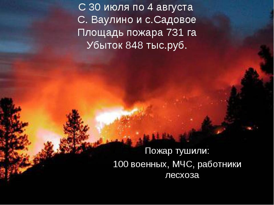 С 30 июля по 4 августа С. Ваулино и с.Садовое Площадь пожара 731 га Убыток 84...