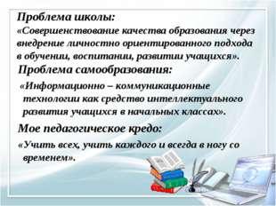 Проблема школы: «Совершенствование качества образования через внедрение личн