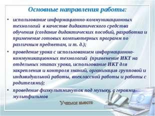 Основные направления работы: использование информационно-коммуникационных тех