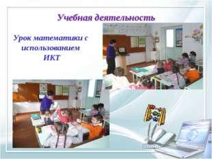 Учебная деятельность Учебная деятельность Урок математики с использованием ИКТ