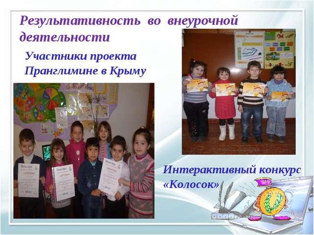 Результативность во внеурочной деятельности Интерактивный конкурс «Колосок» У...