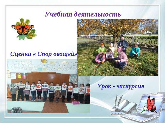 Учебная деятельность Сценка « Спор овощей» Урок - экскурсия