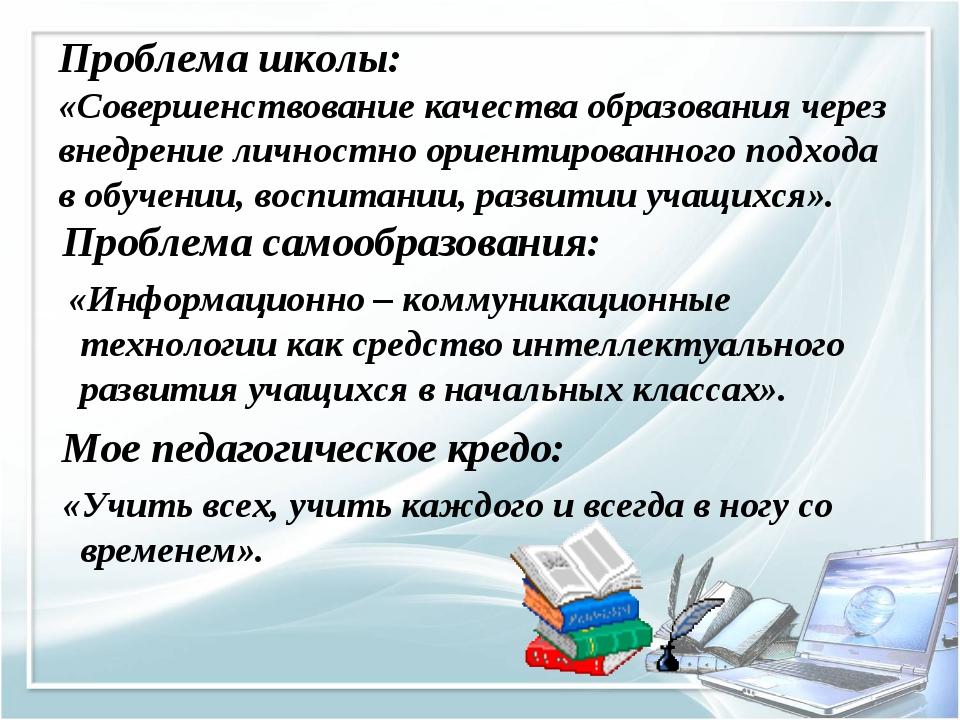 Проблема школы: «Совершенствование качества образования через внедрение личн...