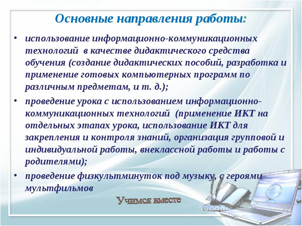 Основные направления работы: использование информационно-коммуникационных тех...