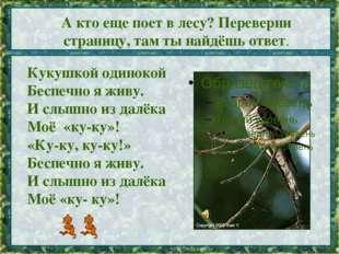 А кто еще поет в лесу? Переверни страницу, там ты найдёшь ответ. Кукушкой оди