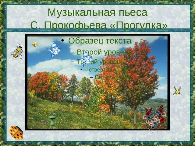 Музыкальная пьеса С. Прокофьева «Прогулка»