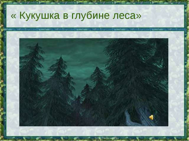 « Кукушка в глубине леса»
