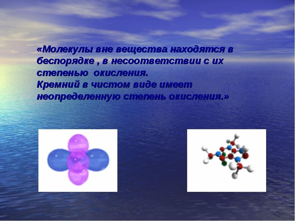 «Молекулы вне вещества находятся в беспорядке , в несоответствии с их степень...