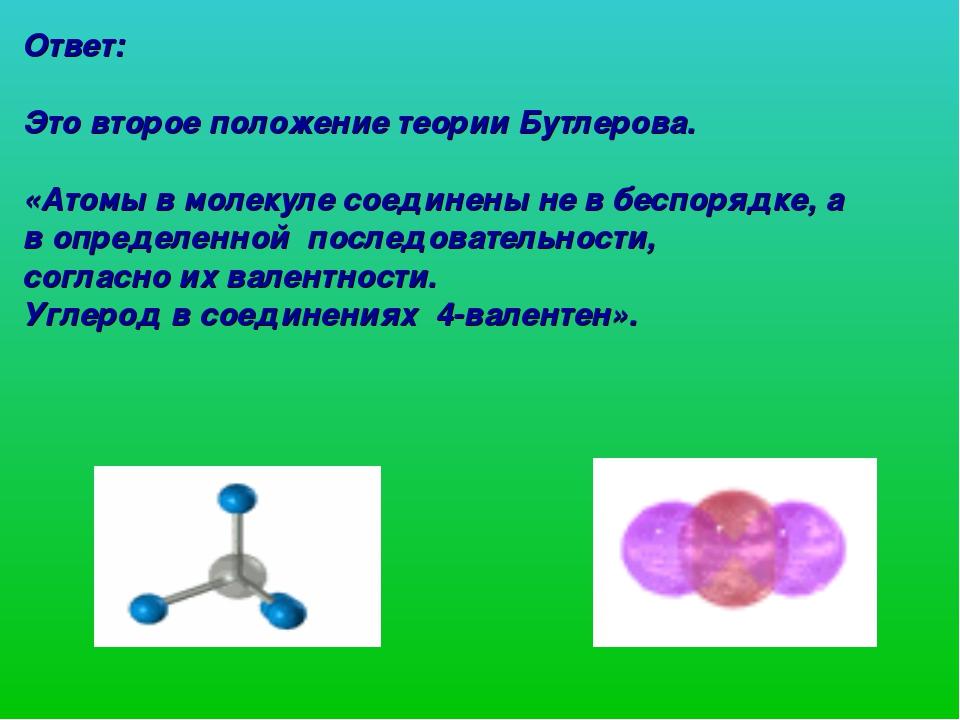 Ответ: Это второе положение теории Бутлерова. «Атомы в молекуле соединены не...