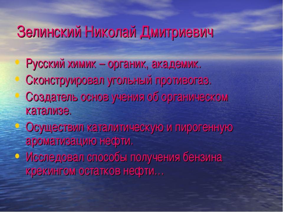 Зелинский Николай Дмитриевич Русский химик – органик, академик. Сконструирова...