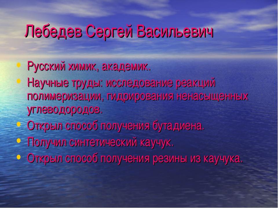 Лебедев Сергей Васильевич Русский химик, академик. Научные труды: исследован...