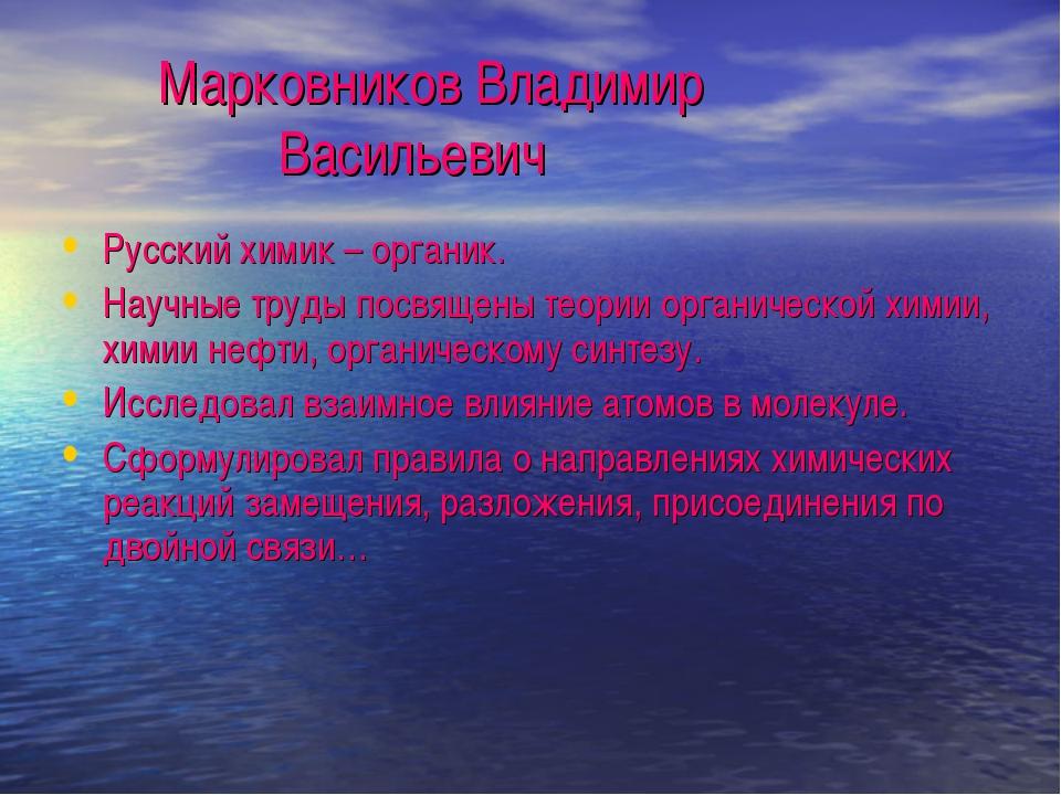 Марковников Владимир Васильевич Русский химик – органик. Научные труды посвя...