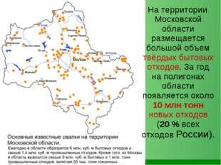 На территории Московской области размещается большой объем твёрдых бытовых о